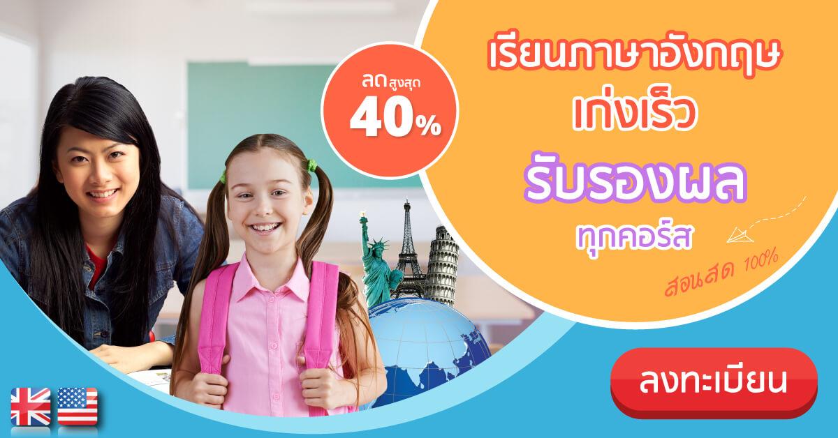 เรียนภาษาอังกฤษ เก่งเร็ว รับรองผล ทุกคอร์ส สอนสด 100% - โรงเรียนสอนภาษาอังกฤษ เอ็ด ดู เฟร์สท์
