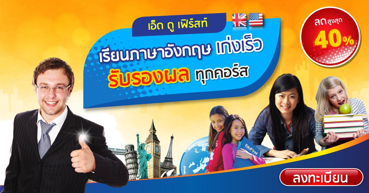 เรียนภาษาอังกฤษ เก่งเร็ว รับรองผล ทุกคอร์ส - โรงเรียนสอนภาษาอังกฤษ เอ็ด ดู เฟร์สท์