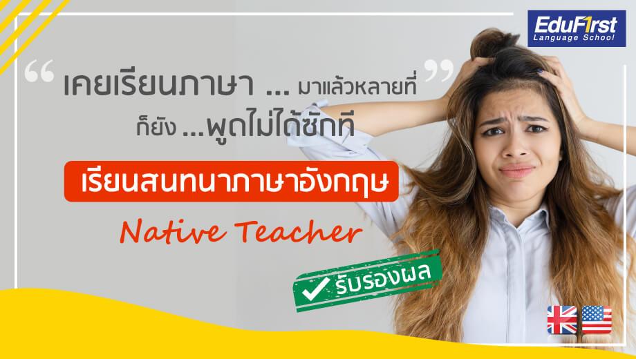 เรียนพูดภาษาอังกฤษ Native Teacher พร้อมรับรองผล