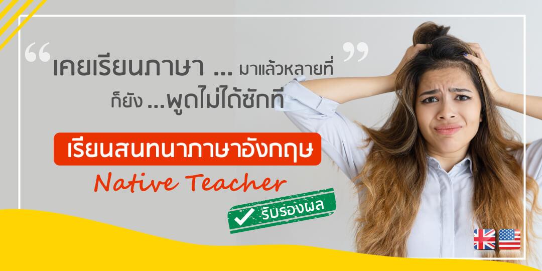 เรียนสนทนาอังกฤษ กับ native teacher พร้อมรับรองผล