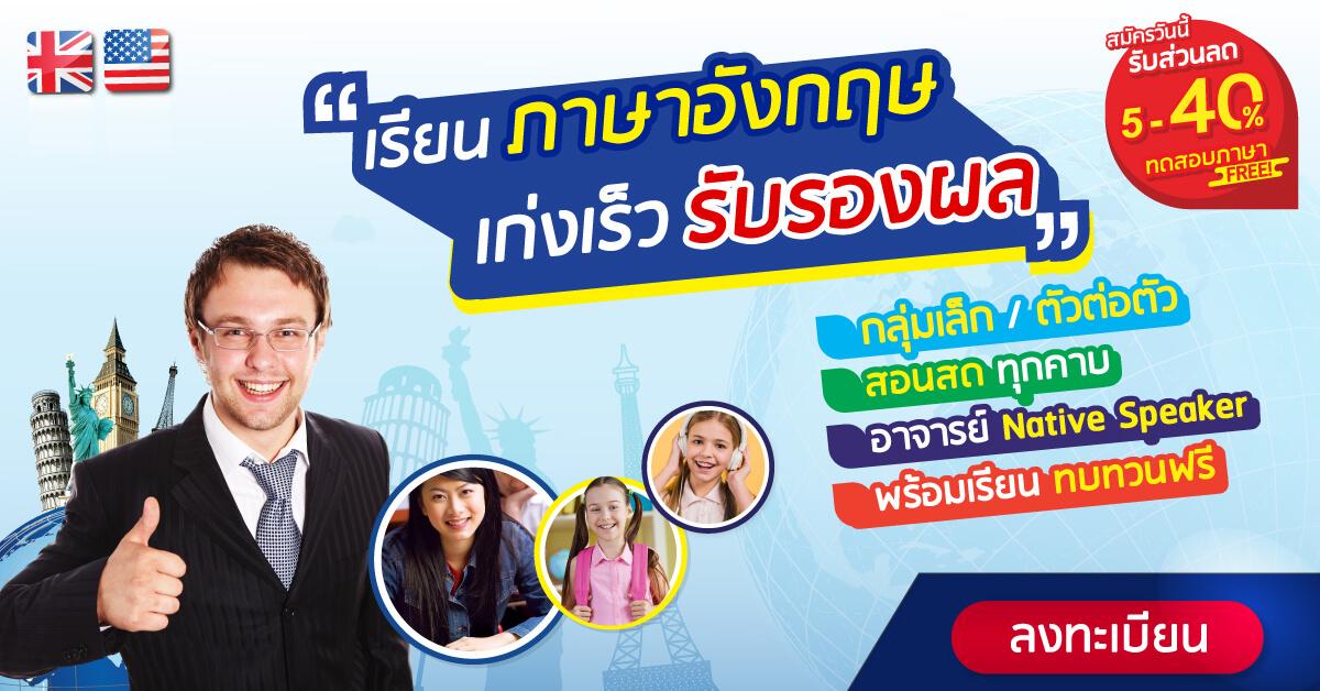 เรียนภาษาอังกฤษ รับรองผล สอนสด โดยครูต่างชาติเจ้าของภาษา - โรงเรียนสอนภาษาอังกฤษ EduFirst