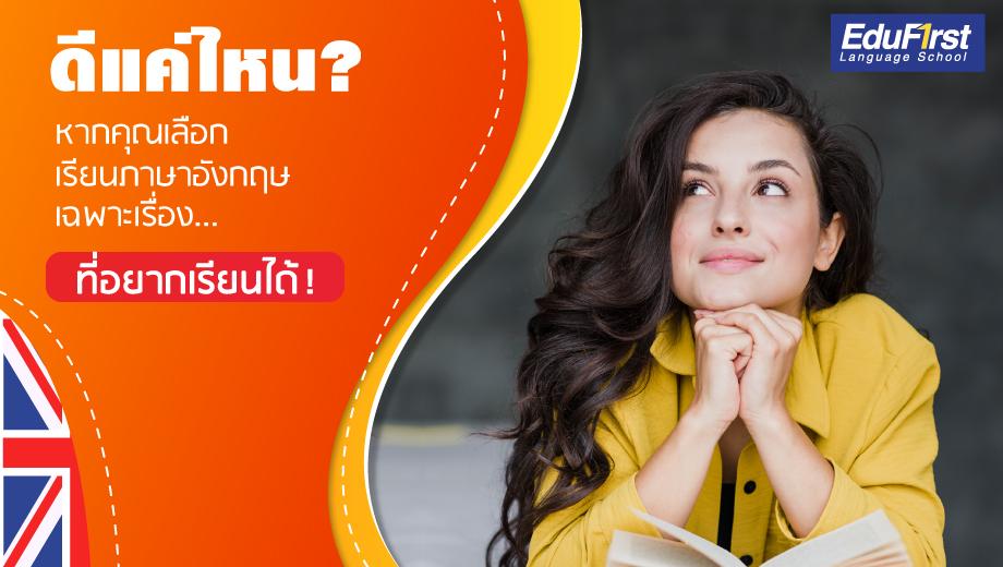 คอร์สเรียนภาษาอังกฤษตัวต่อตัว คุณสามารถเลือกเนื้อหาที่คุณสนใจอยากเรียน หรือพัฒนาทักษะในด้านที่คุณต้องการเน้นเป็นพิเศษ เพื่อตอบสนองทุกความต้องการในการเรียนภาษาอังกฤษ