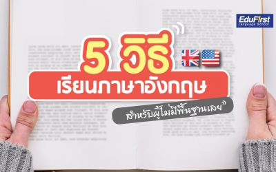 5 วิธี เรียนภาษาอังกฤษ ไม่มีพื้นฐานเลย ใครก็เรียนได้!4.1 (9)