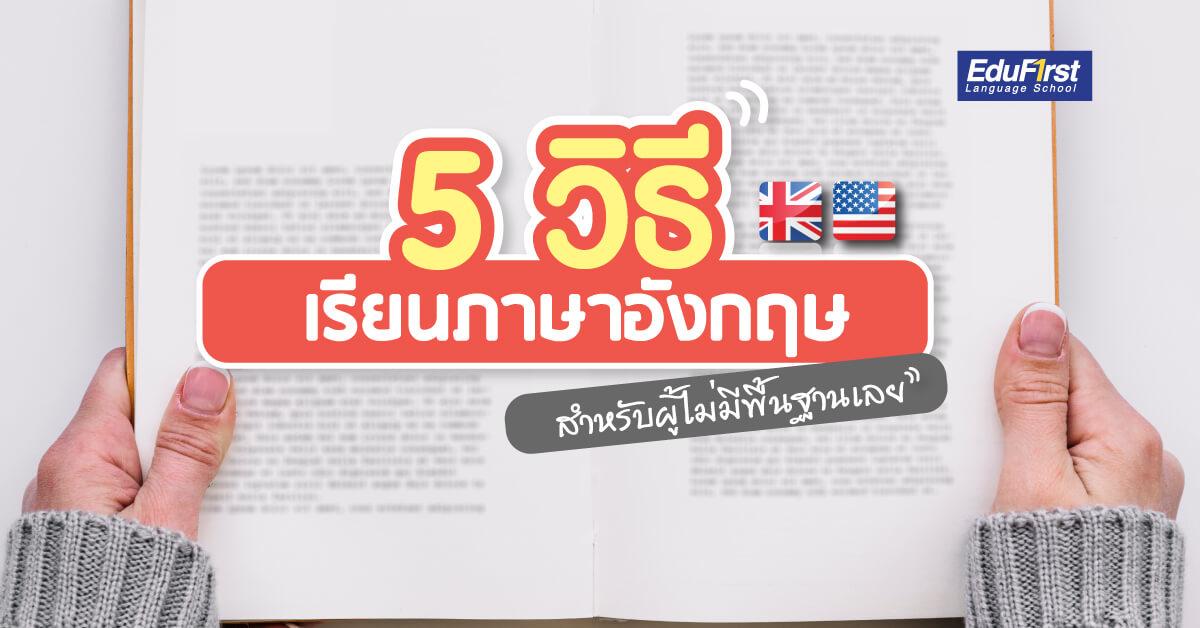 5 วิธี เรียนภาษาอังกฤษ ไม่มีพื้นฐานเลย ใครก็เรียนได้!