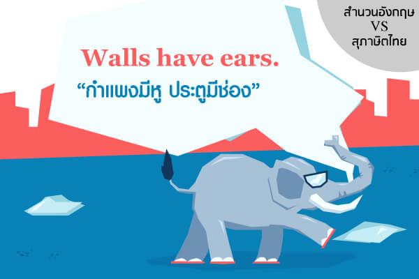 """เรียนภาษาอังกฤษ เทียบสำนวน อังกฤษ - ไทย Walls have ears.  ตรงกับสุภาษิตไทย ว่า """"กำแพงมีหู ประตูมีช่อง"""""""