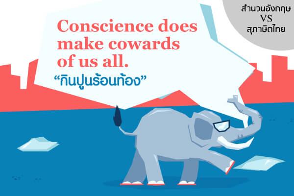 """กินปูนร้อนท้อง สำนวนภาษาอังกฤษ ตรงกับคำว่า  """"Conscience does make cowards of us all."""" เรียนภาษาอังกฤษ จากสำนวน"""