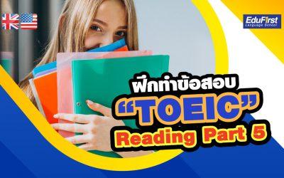 ข้อสอบ TOEIC Reading พร้อมเฉลย 40 ข้อ5 (1)