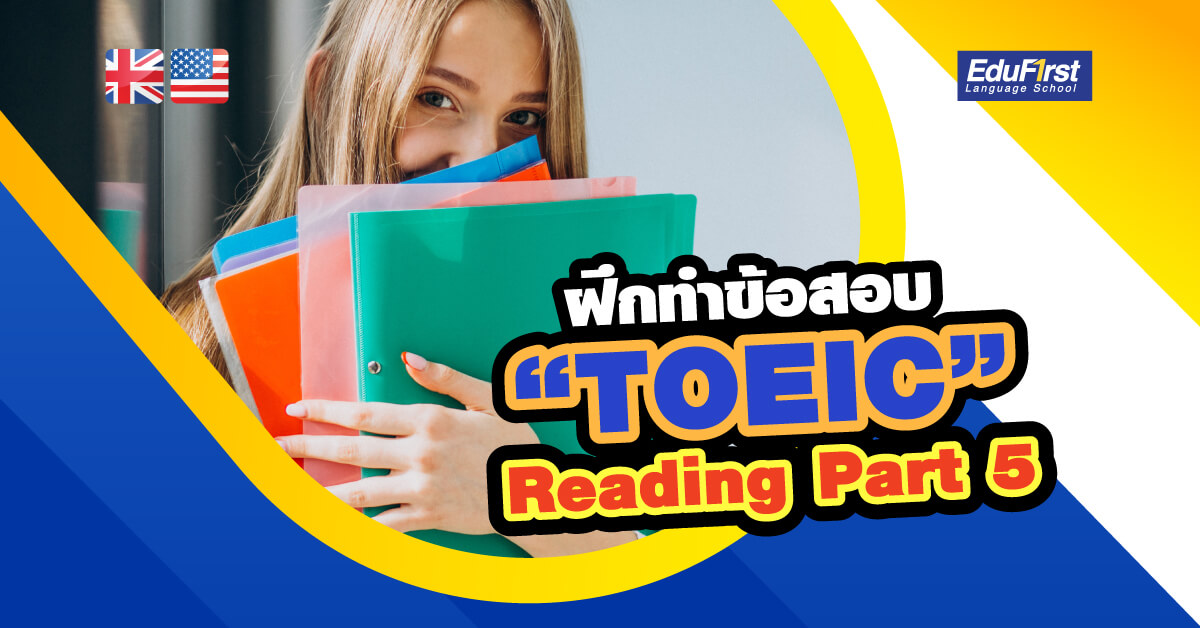 ข้อสอบ TOEIC Reading พร้อมเฉลย 40 ข้อ สถาบันสอนภาษาอังกฤษ EduFirst ติว TOEIC เตรียมสอบ