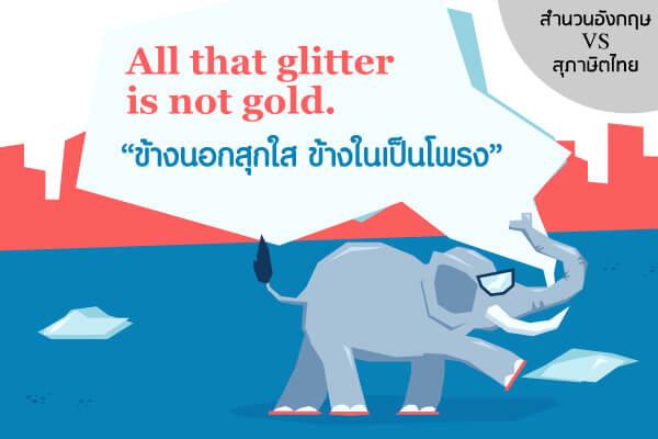 """เรียนภาษาอังกฤษ เทียบสำนวน อังกฤษ - ไทย All that glitter is not gold.  ตรงกับสุภาษิตไทย ว่า""""ข้างนอกสุกใส ข้างในเป็นโพรง"""""""