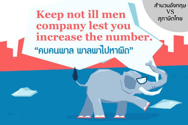 """เรียนภาษาอังกฤษ เทียบสำนวน อังกฤษ - ไทย Keep not ill men company lest you increase the number.  ตรงกับสุภาษิตไทย ว่า """"คบคนพาล พาลพาไปหาผิด"""""""