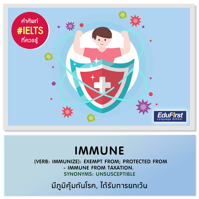 คำศัพท์ IELTS vocabular Immune (อีมิวนู') แปลว่า มีภูมิคุ้มกันโรค, ได้รับการยกเว้น - ติว IELTS โรงเรียนสอนภาษาอังกฤษ EduFirst
