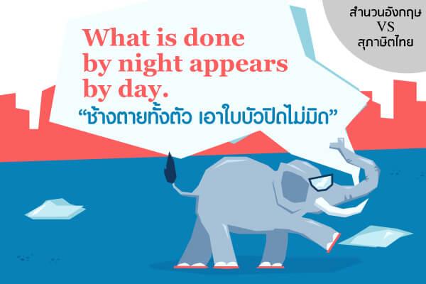 """สำนวนอังกฤษ """"What is done by night appears by day."""" ช้างตายทั้งตัว เอาใบบัวปิดไม่มิด"""