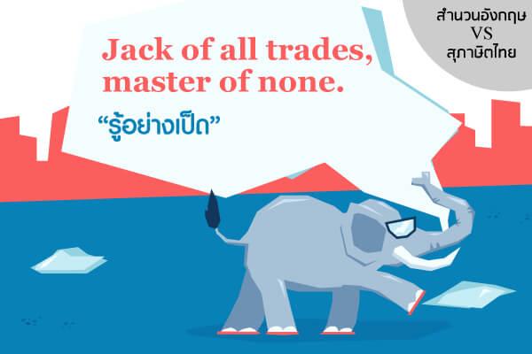 """เรียนภาษาอังกฤษ เทียบสำนวน อังกฤษ - ไทย Jack of all trades, master of none.  ตรงกับสุภาษิตไทย ว่า รู้อย่างเป็ด"""""""