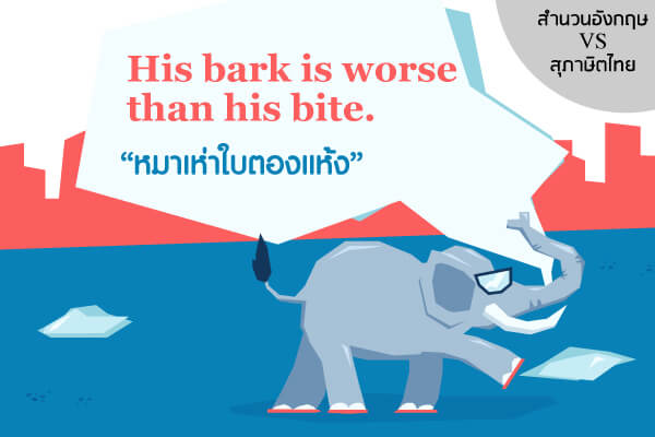 """เรียนภาษาอังกฤษ เทียบสำนวน อังกฤษ - ไทย His bark is worse than his bite.  ตรงกับสุภาษิตไทย ว่า """"หมาเห่าใบตองแห้ง"""""""