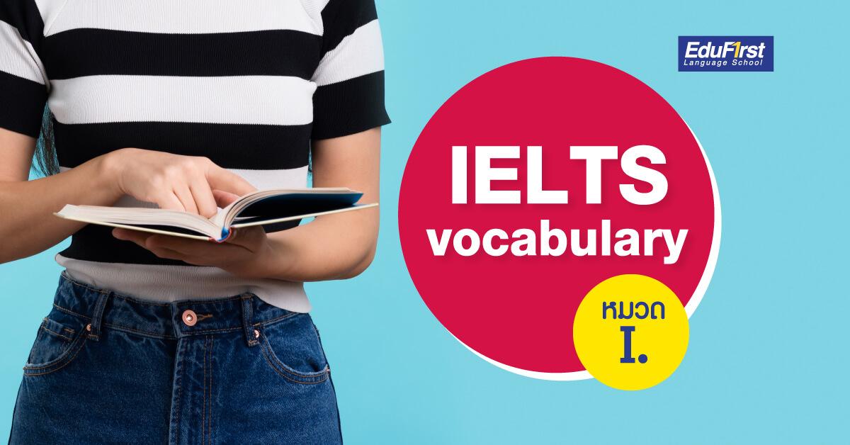 IELTS Vocabulary (i) คำศัพท์ไอเอลที่ออกสอบบ่อย - เรียน IELTS โรงเรียนสอนภาษาอังกฤษ EduFirst