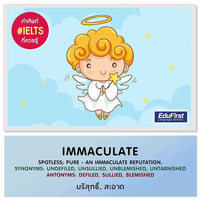 คำศัพท์ IELTS vocabular Immaculate  (อิมแมค'คิวเลท) แปลว่า บริสุทธิ์,  สะอาด - ติว IELTS สถาบันสอนภาษาอังกฤษ EduFirst
