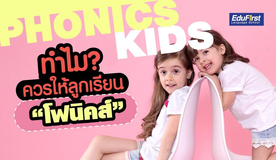 Phonics คืออะไร? ทำไมควรให้ลูกเรียนโฟนิคส์5 (1)