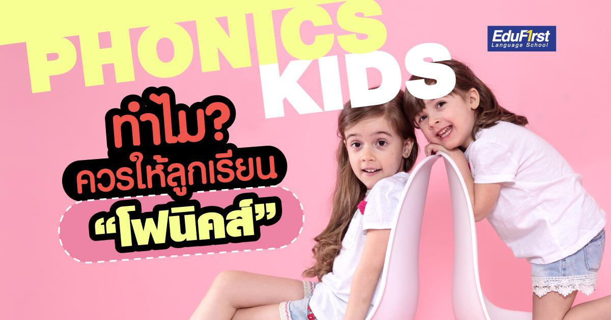 Phonics คืออะไร? ทำไมควรให้ลูกเรียนโฟนิคส์ ออกเสียงภาษาอังกฤษ - เรียนภาษาอังกฤษ สถาบันสอนภาษา EduFirst