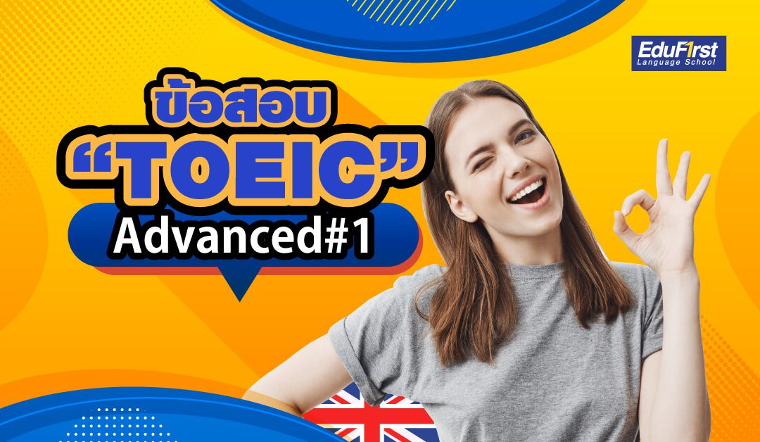 ข้อสอบโทอิค TOEIC Preparation Tests (Advanced level # 1)5 (2)