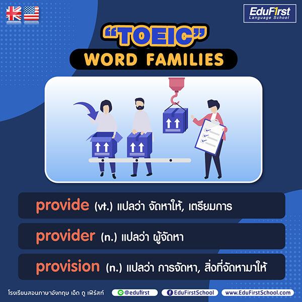 Word Families TOEIC คำศัพท์ภาษาอังกฤษ TOEIC :  Provide ( vt.) แปลว่า  จัดหาให้,  Provider (n.) แปลว่า ผู้จัดหา,  Provision (n.) แปลว่า  การจัดหา - ติวโทอิค TOEIC  สถาบันสอนภาษาอังกฤษ EduFirst