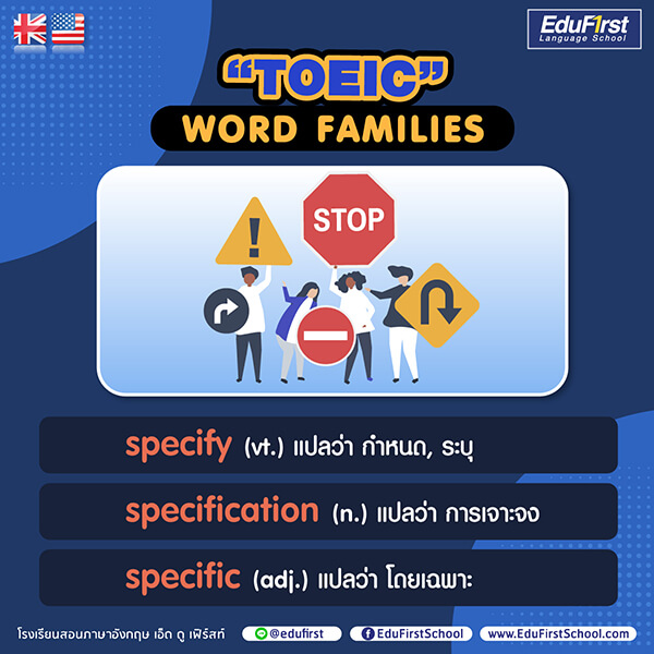 Word Families TOEIC คำศัพท์ภาษาอังกฤษ TOEIC :  Specify (vt.) แปลว่า กำหนด, Specification (n.) แปลว่า การเจาะจง, Specific (adj.) (สพิซิฟ'ฟิค) แปลว่า โดยเฉพาะ - ติว TOEIC  สถาบันภาษาอังกฤษ EduFirst