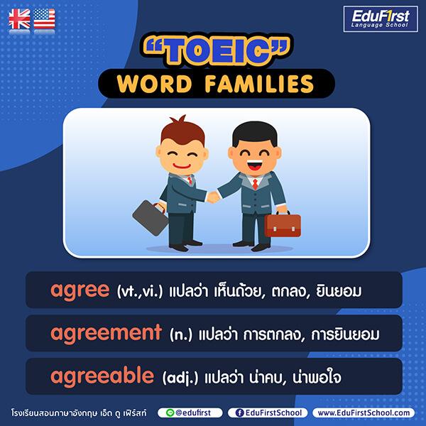 Word Families TOEIC คำศัพท์ภาษาอังกฤษ TOEIC : agree (v.), agreement (n.), agreeable (adj.)
