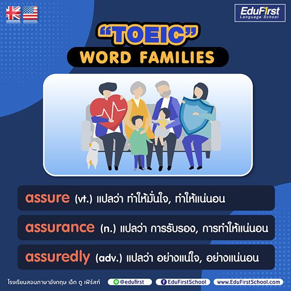 Word Families TOEIC คำศัพท์ภาษาอังกฤษ TOEIC : assure (vt.),  assurance (n.), assuredly(adv.) - เรียนภาษาอังกฤษ สถาบัน เอ็ด ดู เฟิร์สท์