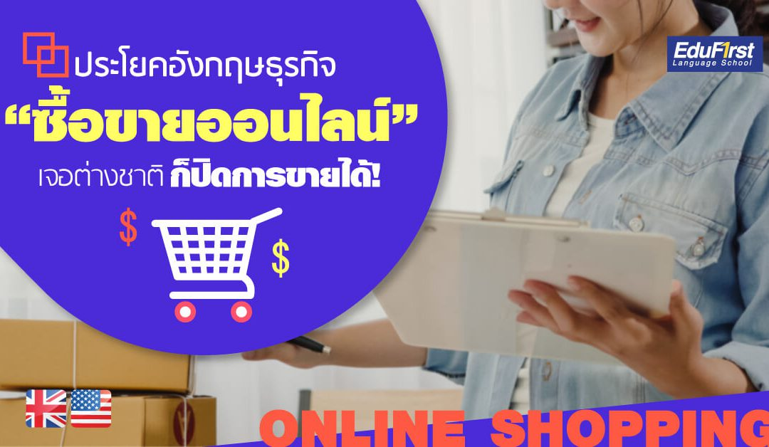 ประโยคซื้อ – ขายของออนไลน์ภาษาอังกฤษ ที่แม่ค้าต้องรู้!5 (1)