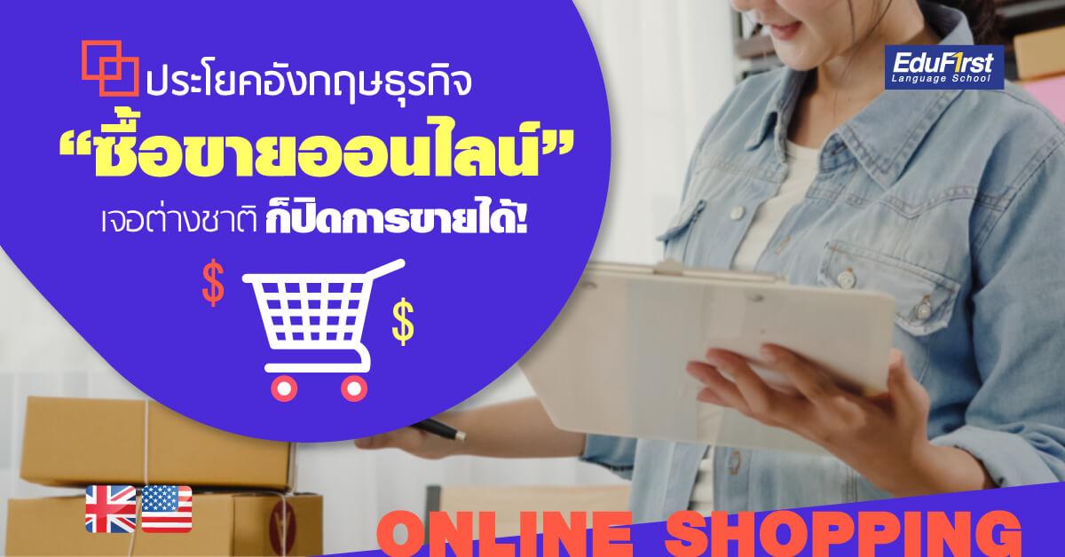 ขายของออนไลน์ภาษาอังกฤษ สอนภาษาออนไลน์ เรียนภาษาอังกฤษเพื่อธุรกิจ ออนไลน์ - สถาบันสอนภาษาอังกฤษ EduFirst