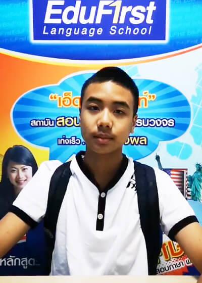 อนาคตอยากเป็นนักบิน ต้องใช้ภาษาอังกฤษได้ - รีวิว เรียนภาษาอังกฤษ Academic Writing โรงเรียนสอนภาษาอังกฤษ EduFirst