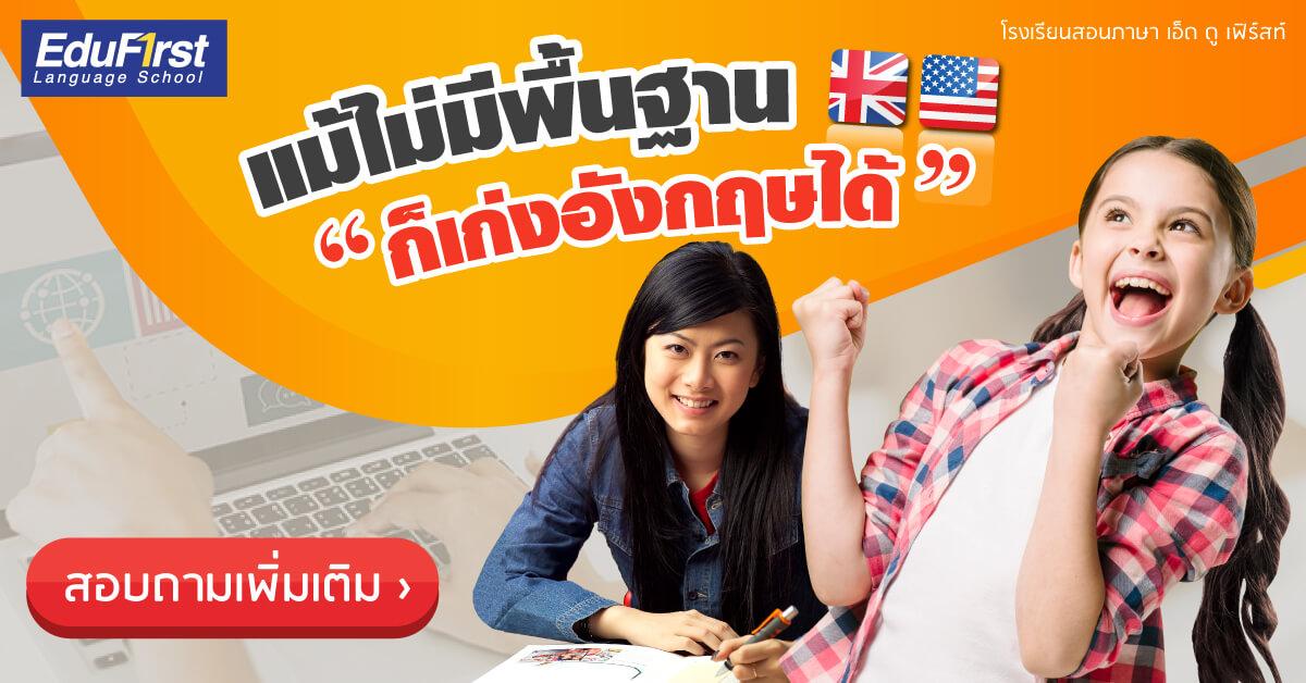 เก่งภาษาอังกฤษ แม้ไม่มีพื้นฐาน คอร์สเรียนภาษาอังกฤษ สถาบันสอนภาษาอังกฤษ EduFirst เรียนภาษาอังกฤษ รับรองผล