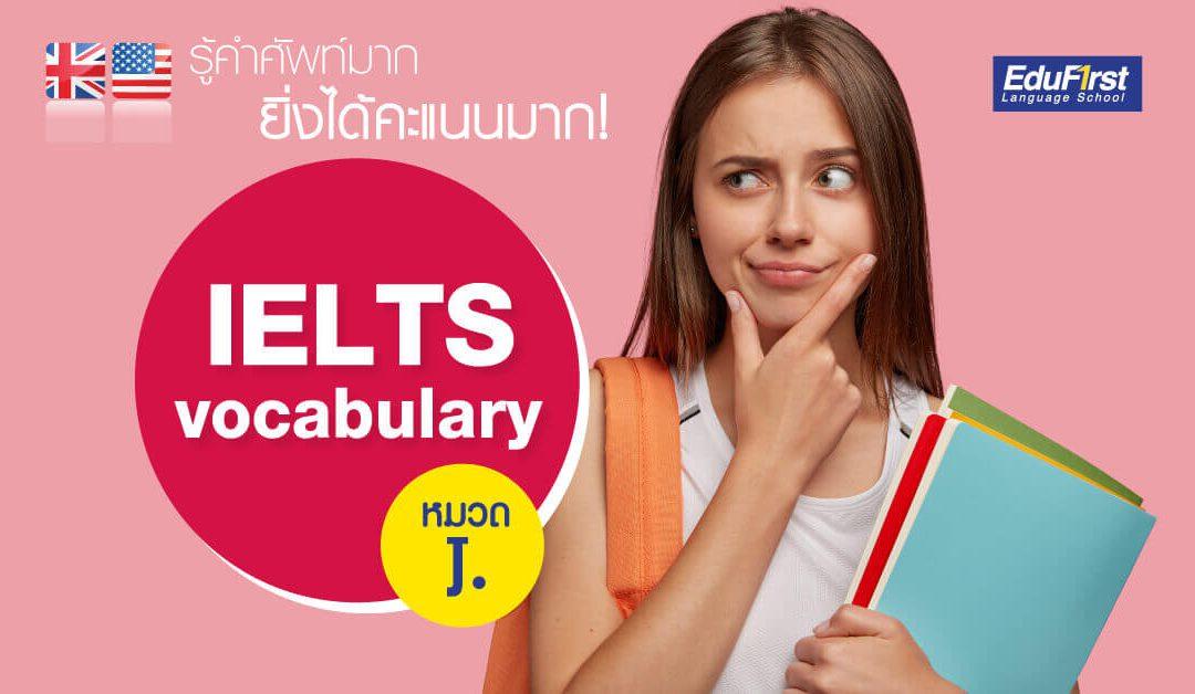 IELTS Vocabulary (J) ศัพท์ IELTS ยิ่งรู้มาก ยิ่งได้คะแนนมาก!5 (1)