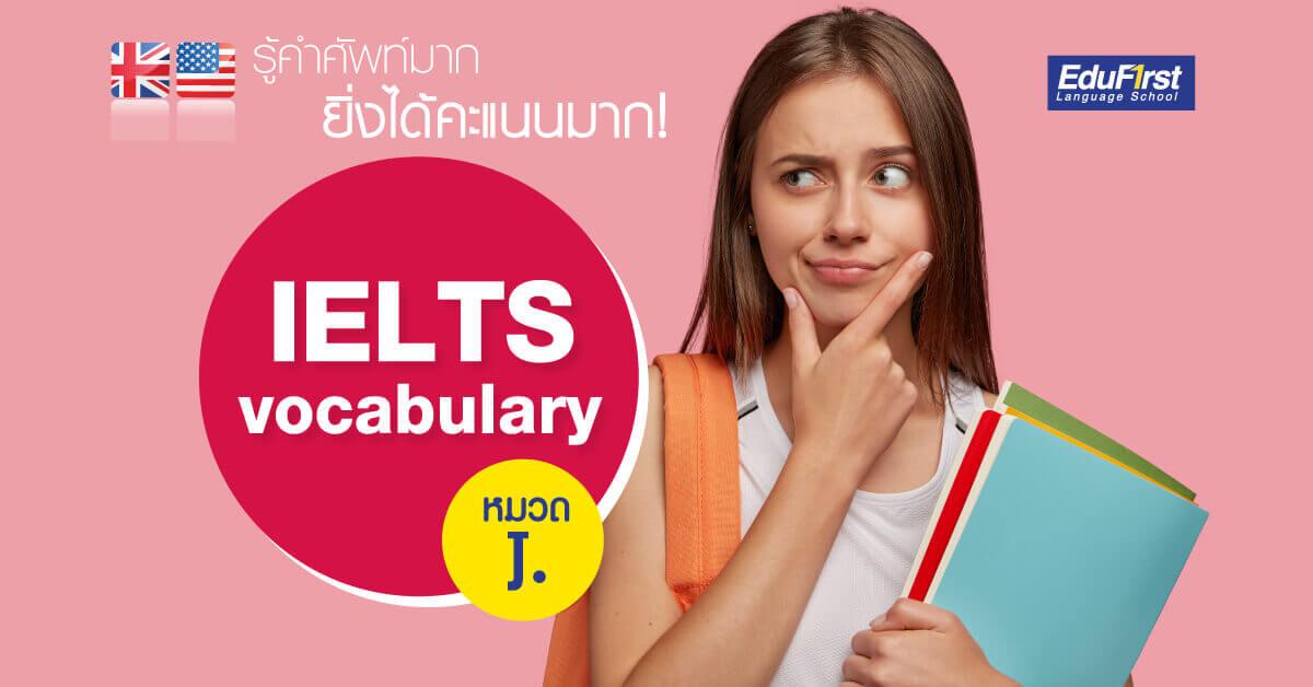 เรียนภาษาอังกฤษ คำศัพท์ IELTS vocabulary (J) - คอร์สเรียน IELTS รับรองผล EduFirst โรงเรียนสอนภาษาอังกฤษ