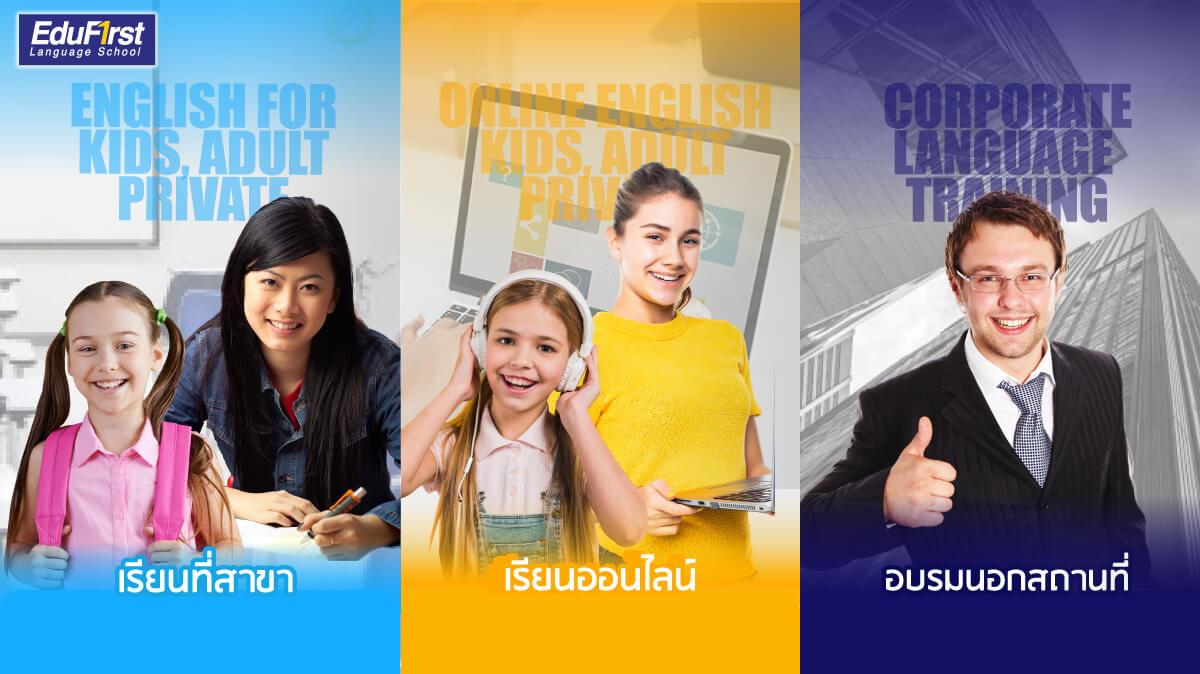 เรียนภาษาอังกฤษ ในเลือกรูปแบบได้ เรียนภาษาอังกฤษที่ EduFirst, เรียนภาษาอังกฤษออนไลน์, เรียนภาษาอังกฤษนอกสถานที่ - โรงเรียนสอนภาษาอังกฤษ EduFirst สอนภาษาอังกฤษ ครบวงจน รับรองผล