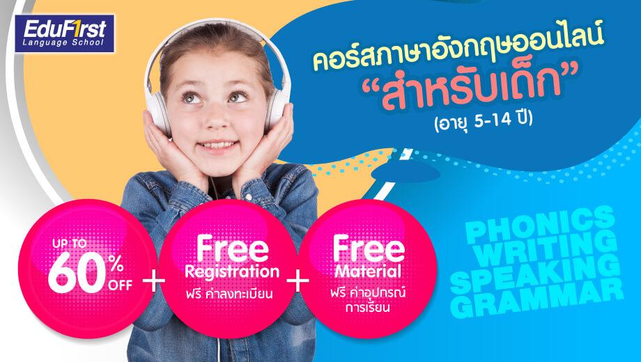 โปรโมชั่น เรียนภาษาอังกฤษออนไลน์ สำหรับเด็ก ลดสูงสุด 60 % แถมฟรีค่าลงทะเบียน อุปกรณ์การเรียน  - เรียนภาษาอังกฤษออนไลน์ สถาบันสอนภาษาอังกฤษ EduFirst