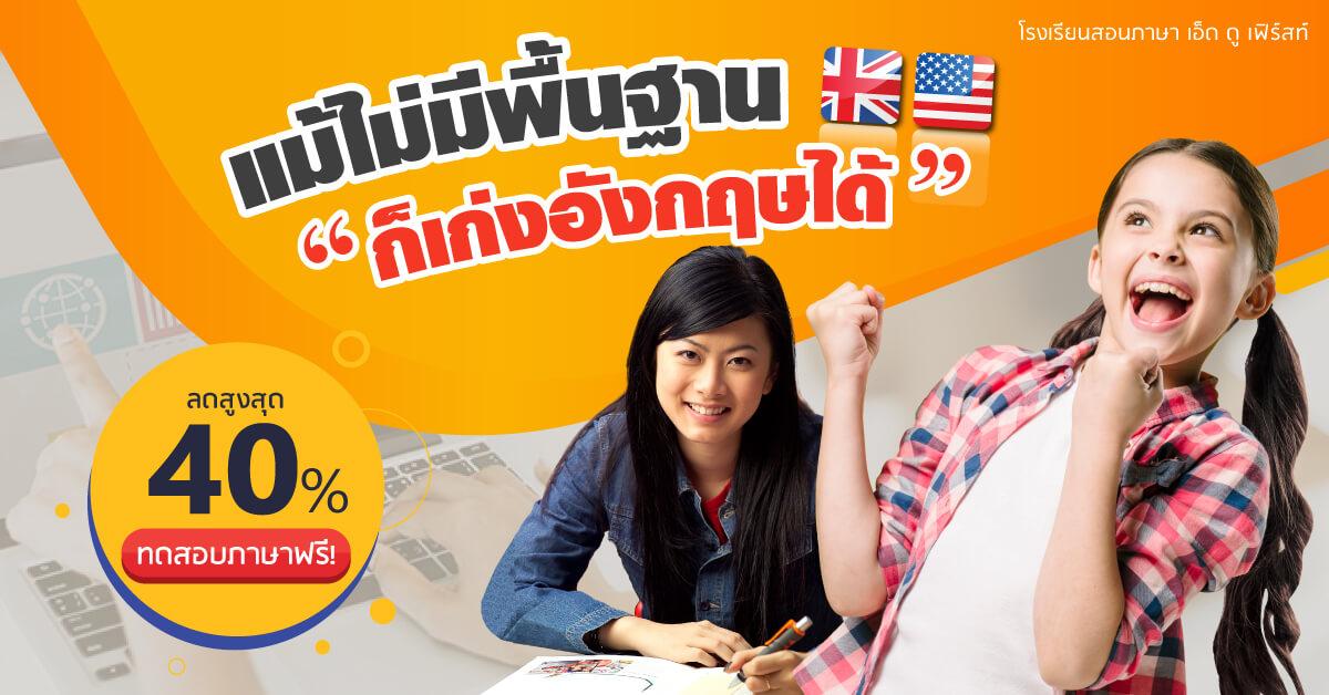 เก่งภาษาอังกฤษได้ แม้ไม่มีพื้นฐาน เรียนภาษาอังกฤษ ที่ สถาบันสอนภาษาอังกฤษ EduFirst