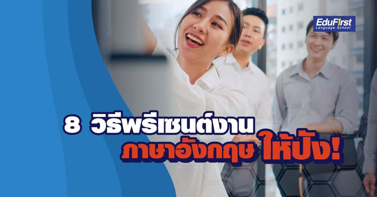 8 วิธี พรีเซนต์งานภาษาอังกฤษ ให้ปัง - ภาษาอังกฤษบริษัท ภาษาอังกฤษองค์กร ภาษาอังกฤษ เพื่อการทำงาน สถาบันเรียนภาษาอังกฤษ EduFirst