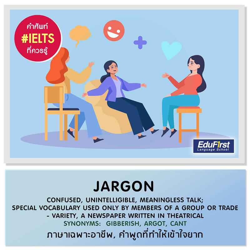 คำศัพท์ IELTS vocabulary Jargon (จาร์'กอน) แปลว่า ภาษาเฉพาะอาชีพ, คำพูดที่ทำให้เข้าใจยาก - คอร์สเรียน IELTS โรงเรียนสอนภาษาอังกฤษ EduFirst