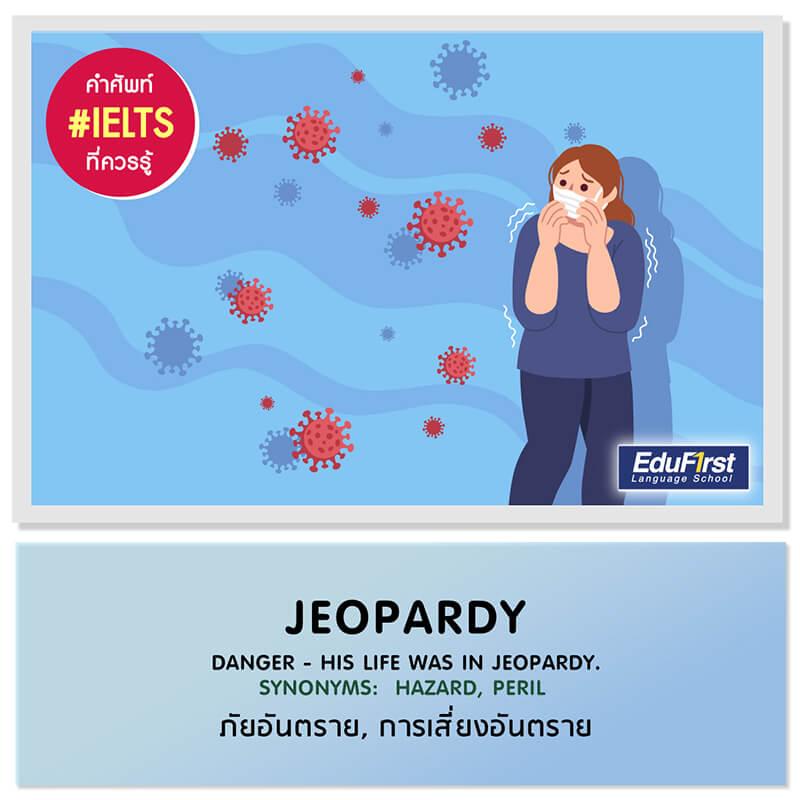 คำศัพท์ IELTS vocabulary Jeopardy (เจพ'เพอดี) แปลว่า ภัยอันตราย, การเสี่ยงอันตราย - คอร์สเรียน IELTS รับรองผล EduFirst โรงเรียนสอนภาษาอังกฤษ