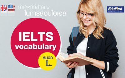 คำศัพท์ IELTS Vocabulary (L)5 (1)