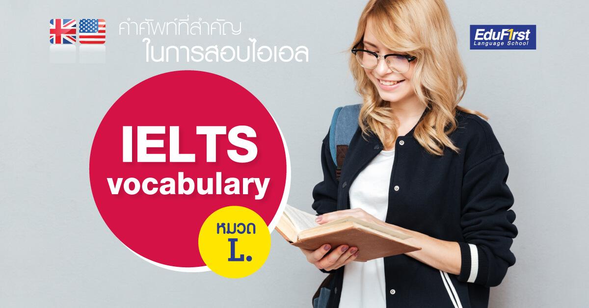 คำศัพท์ IELTS Vocabulary (L)
