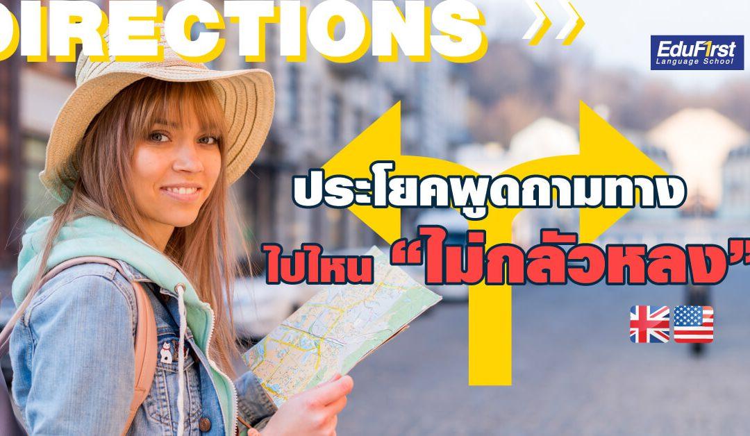 การถามทางภาษาอังกฤษ (Asking for directions)5 (1)