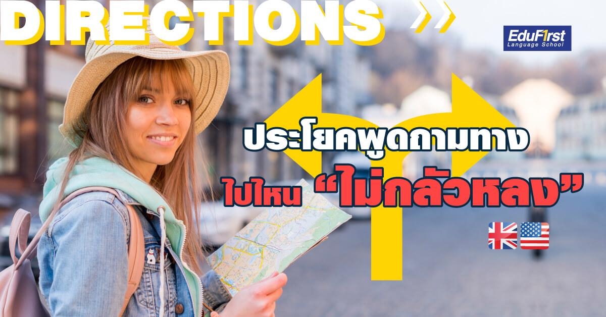 ประโยคถามทางภาษาอังกฤษ การถามทิศทาง เรียนภาษาอังกฤษ บทสนทนาถามทาง ที่ควรรู้ - โรงเรียนสอนภาษาอังกฤษ EduFirst