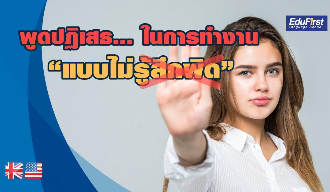 """ประโยคปฏิเสธภาษาอังกฤษ ในที่ทำงาน """"แบบไม่รู้สึกผิด""""5 (1)"""