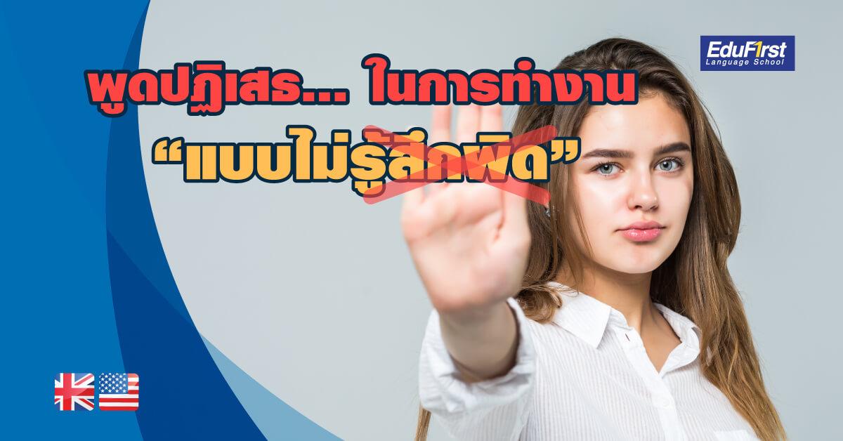ประโยคปฏิเสธภาษาอังกฤษ การตอบปฏิเสธแบบสุภาพ - เรียนภาษาอังกฤษเพื่อการทำงาน เอ็ด ดู เฟิร์สท์ โรงเรียนสอนภาษาอังกฤษ