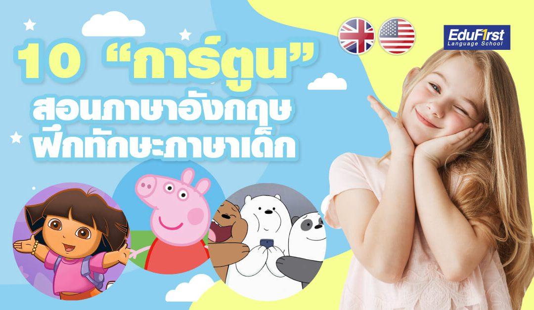 10 การ์ตูนสอนภาษาอังกฤษ ฝึกทักษะภาษาอังกฤษเด็ก5 (1)