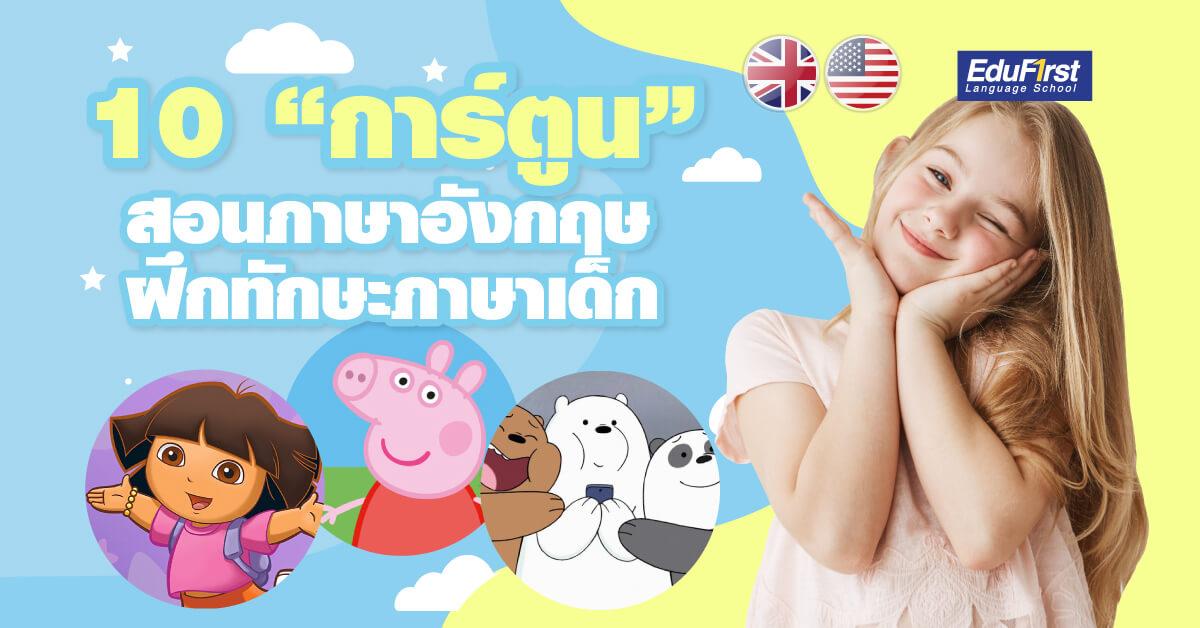 10 การ์ตูนสอนภาษาอังกฤษ ฝึกทักษะภาษาอังกฤษเด็ก