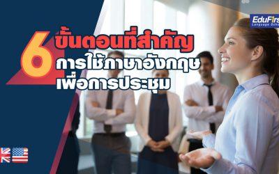 6 ขั้นตอนที่สำคัญ! การใช้ภาษาอังกฤษเพื่อการประชุม5 (1)