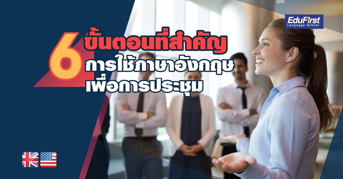 6 ขั้นตอนที่สำคัญ! การใช้ภาษาอังกฤษเพื่อการประชุม