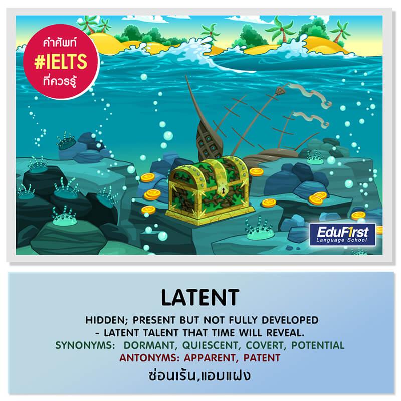 ศัพท์ ielts vocabulary - Latent (เลท'เทินทฺ) แปลว่า แฝงอยู่, ซ่อนเร้น, แอบแฝง, ศักยะ - ติว IELTS รับรองผล โรงเรียนสอนภาษาอังกฤษ EduFirst